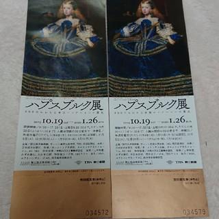 ハプスブルク展 チケット2枚(美術館/博物館)