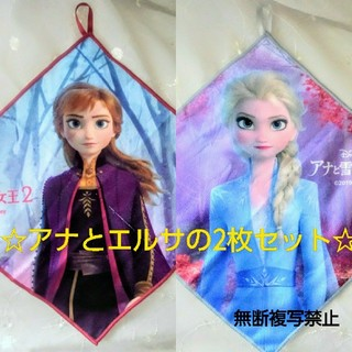 アナトユキノジョオウ(アナと雪の女王)の【新年セール】アナと雪の女王2  デザインタオル (アナとエルサの2枚セット)(タオル)