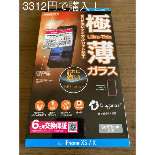 Softbank(ソフトバンク)のソフトバンクセレクション 極薄保護ガラス 1個 スマホ/家電/カメラのスマホアクセサリー(保護フィルム)の商品写真