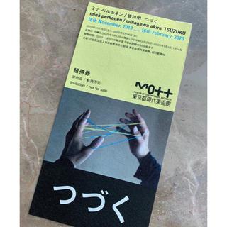 ミナペルホネン(mina perhonen)のミナペルホネン / 皆川明 つづく チケット(美術館/博物館)