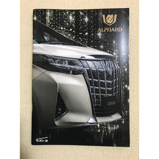 トヨタ(トヨタ)のALPHARD新車カタログ(カタログ/マニュアル)