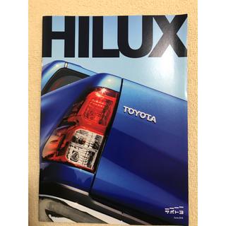 トヨタ(トヨタ)のHILUX新車カタログ(カタログ/マニュアル)