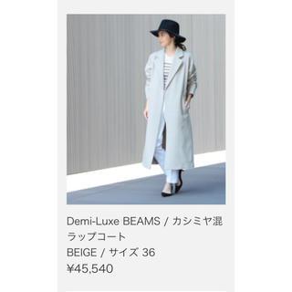 デミルクスビームス(Demi-Luxe BEAMS)のBEAMS カシミヤ混 ラップコート(ロングコート)