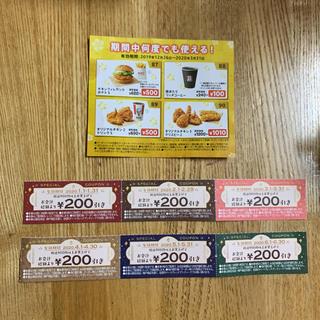 KFC ハートブレッドアンティーク 割引券(フード/ドリンク券)