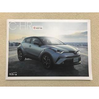 トヨタ(トヨタ)のC-HR新車カタログ(カタログ/マニュアル)