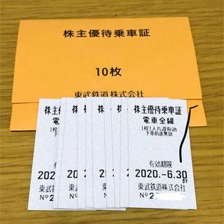 東武鉄道 株主優待 乗車証 10枚(鉄道乗車券)