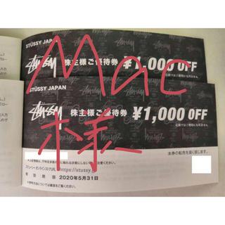 ステューシー(STUSSY)のSTUSSY オンラインストア 1000円割引券 4枚(4000円分)(ショッピング)