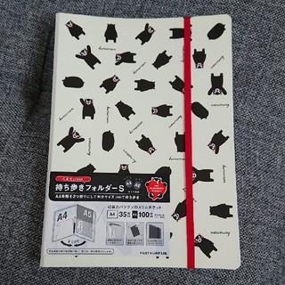 くまモン 持ち歩きフォルダー(ファイル/バインダー)