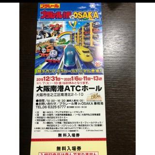 プラレール博 大阪チケット(キッズ/ファミリー)