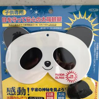 日食/太陽観察 パンダグラス(その他)