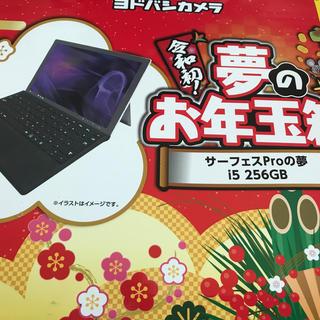 ヨドバシカメラ福袋 Surface proの夢 i5 256GB(ノートPC)