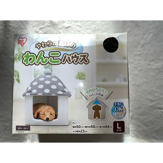 アイリスオーヤマ(アイリスオーヤマ)のペット用ハウス《値下げ交渉可》(犬)