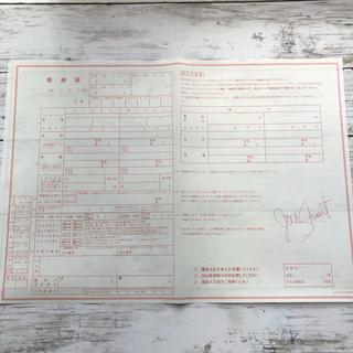 ジルスチュアート(JILLSTUART)の婚姻届 ジルスチュアート(印刷物)