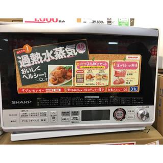 シャープ(SHARP)の新品未開封SHARP 過熱水蒸気オーブンレンジ 31L RE-S1000-w(電子レンジ)