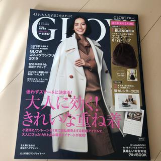 タカラジマシャ(宝島社)のGLOW (グロー) 2020年 01月号  雑誌のみ  美品(その他)