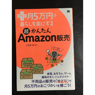 プラス月5万円で暮らしを楽にする    超かんたんAmazon販売 即購入⭕️(趣味/スポーツ/実用)