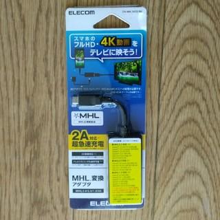エレコム MHL3.0変換アダプタ DH-MHL3AD01BK