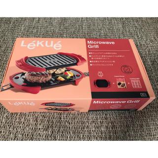 ルクエ(Lekue)のLeKue Microwabe Grill 電子レンジグリル(調理道具/製菓道具)