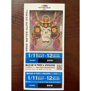 東京オートサロン2020 招待券(その他)