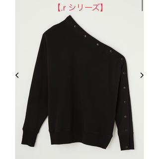 リエンダ(rienda)のリエンダ☆rienda☆.rシリーズ!Button NC Sweat TOP-R(トレーナー/スウェット)