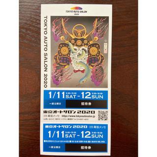 たかさん専用 東京オートサロン2020 招待券(モータースポーツ)