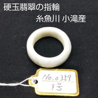 No.0359 硬玉翡翠の指輪 ◆ 糸魚川 小滝産 白 ◆ 天然石(リング(指輪))