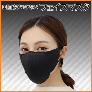 口紅がつかない立体マスク フェイスマスク 風邪 インフルエンザ(その他)