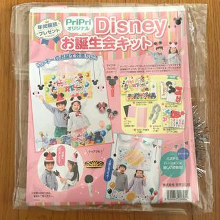ディズニー(Disney)のディズニー お誕生会キット(住まい/暮らし/子育て)