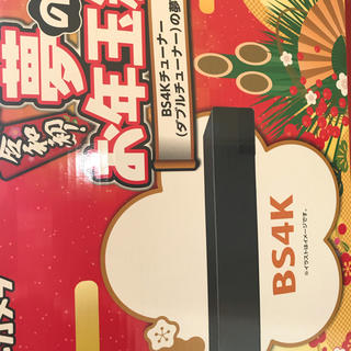 dst-shv1 ヨドバシカメラ福袋 BS4Kチューナーの夢(その他)