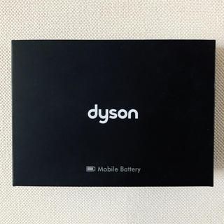 ダイソン(Dyson)のdyson モバイルバッテリー 新品 未使用(バッテリー/充電器)
