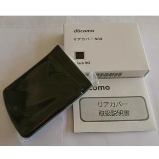 エヌイーシー(NEC)の新品未使用 docomo リアカバー N50 black ブラック N-02C(携帯電話本体)