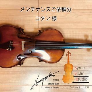 バイオリン メンテナンス ご依頼分(コタン様)(ヴァイオリン)