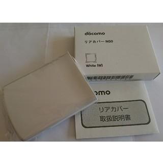 エヌイーシー(NEC)の新品未使用 docomo リアカバー N50 ホワイト white N-02C(携帯電話本体)
