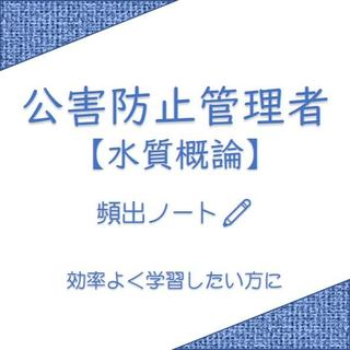 【水質概論】頻出ノート(資格/検定)