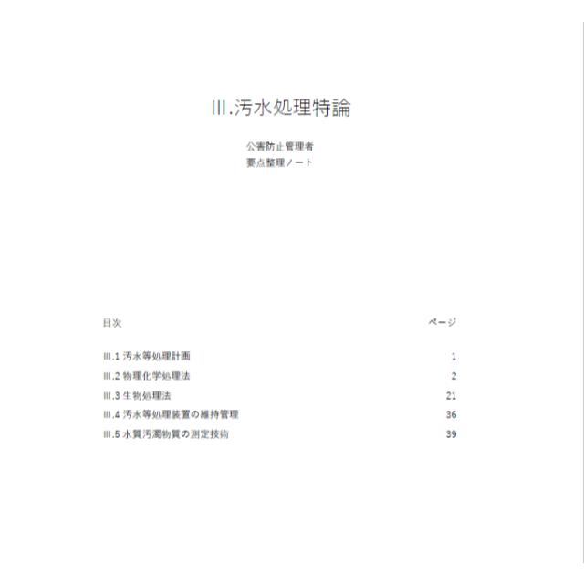 【汚水処理特論】 頻出ノート エンタメ/ホビーの本(資格/検定)の商品写真
