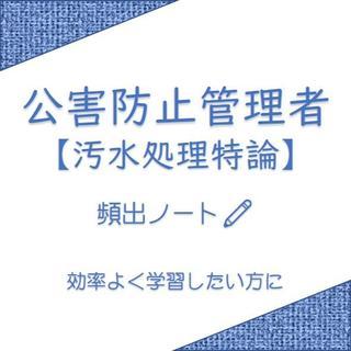 【汚水処理特論】 頻出ノート(資格/検定)