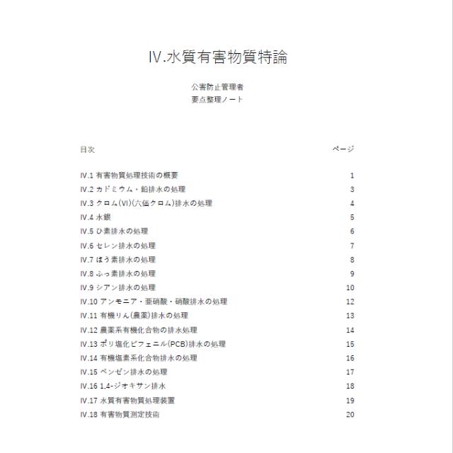 【水質有害物質特論】頻出ノート エンタメ/ホビーの本(資格/検定)の商品写真