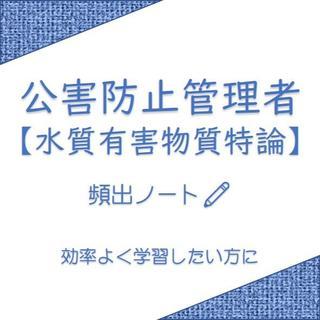 【水質有害物質特論】頻出ノート(資格/検定)