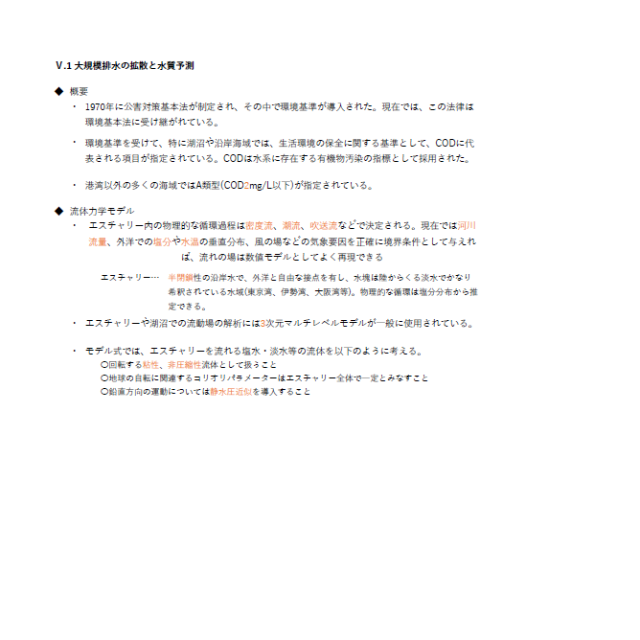 【大規模水質特論】頻出ノート エンタメ/ホビーの本(資格/検定)の商品写真