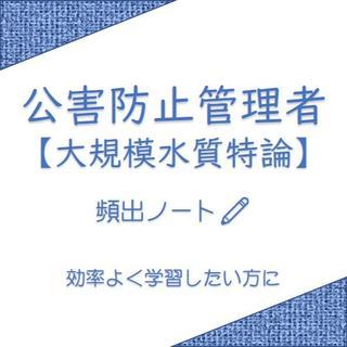 【大規模水質特論】頻出ノート(資格/検定)
