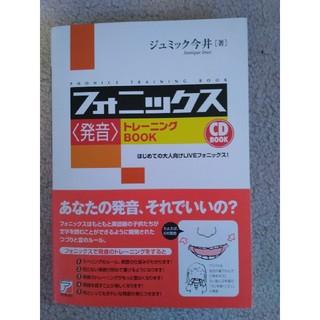 アイコージ(ICOZI)のCD付 フォニックス〈発音〉トレ-ニングbook (語学/参考書)