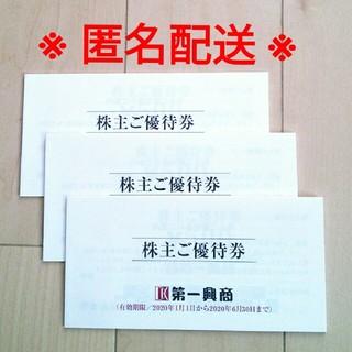 【マツケンさま専用】第一興商の株主優待券(その他)