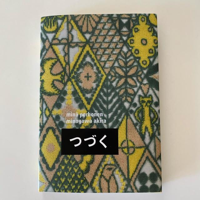mina perhonen(ミナペルホネン)のミナペルホネン 図録 つづく展限定  エンタメ/ホビーの本(アート/エンタメ)の商品写真