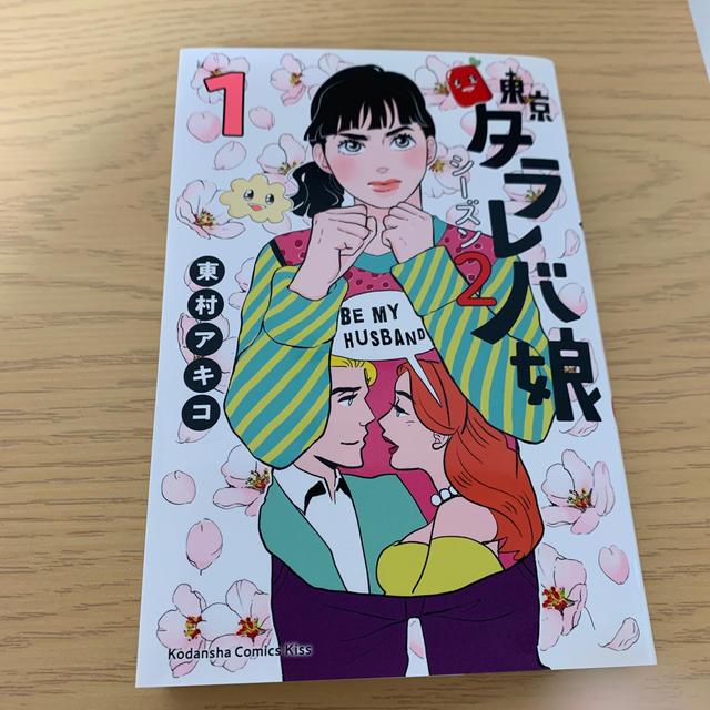 東京 タラレバ 娘 シーズン 2