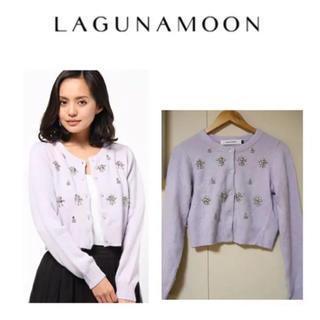 ラグナムーン(LagunaMoon)のラグナムーン カーディガン(カーディガン)