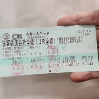 青春18きっぷ1回分(即発送・送料無料・返却不要)(鉄道乗車券)