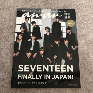 セブンティーン(SEVENTEEN)のSEVENTEEN FINALLY IN JAPAN! セブンティーンスペシャル(アート/エンタメ)