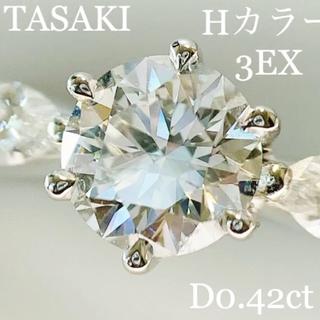 タサキ(TASAKI)のTASAKI pt1000トリプルエクセレントダイヤモンドリング計0.42ct (リング(指輪))