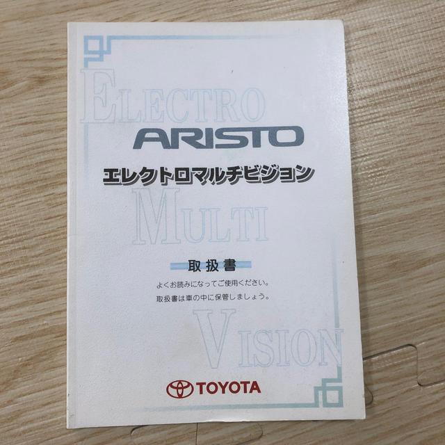 トヨタ(トヨタ)のアリスト16系 取扱書 自動車/バイクの自動車(カタログ/マニュアル)の商品写真
