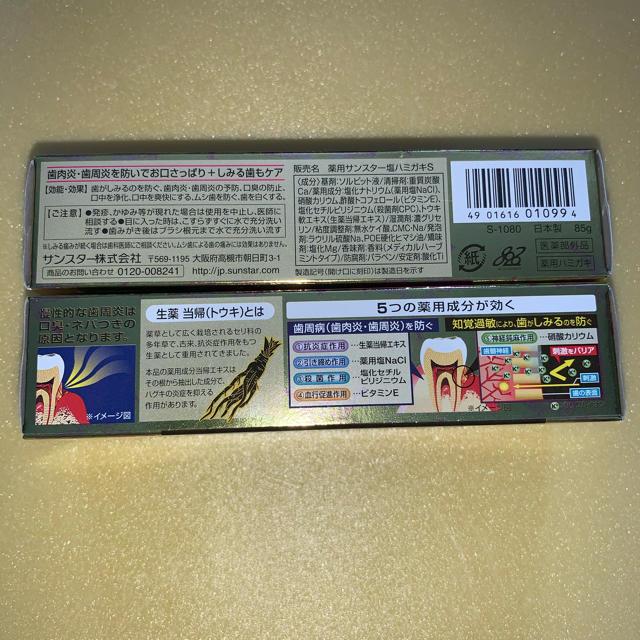 SUNSTAR(サンスター)のサンスター薬用ハミガキ 生薬当帰の力で 2本 コスメ/美容のオーラルケア(歯磨き粉)の商品写真